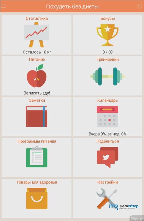 Похудеть без диет приложение 4pda
