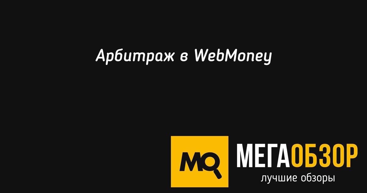 кредит вебмани с претензией в арбитраже