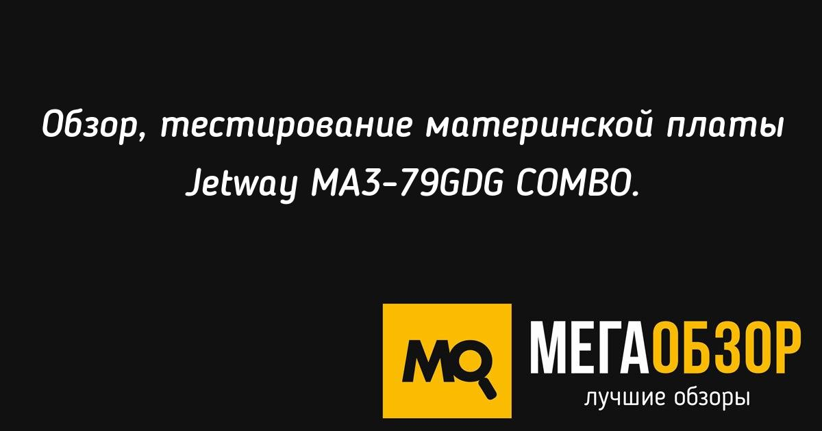 DRIVERS UPDATE: JETWAY MA3-79GDG COMBO AMD 790GX CHIPSET