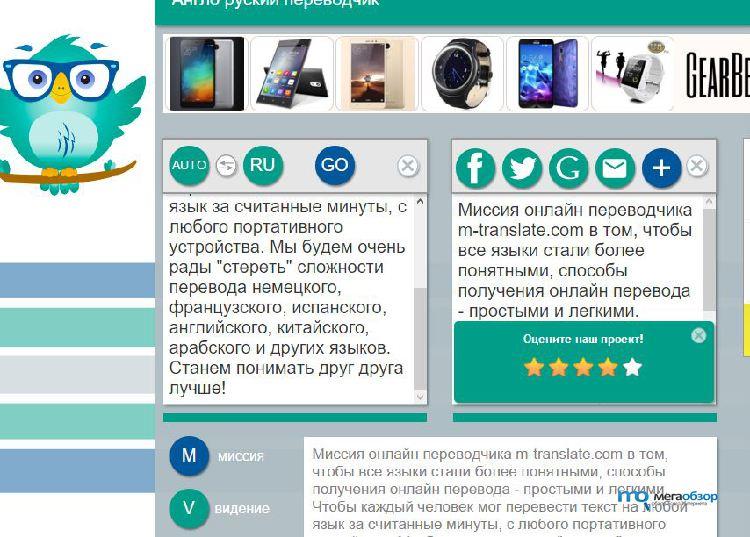 лучший англо-русский переводчик онлайн