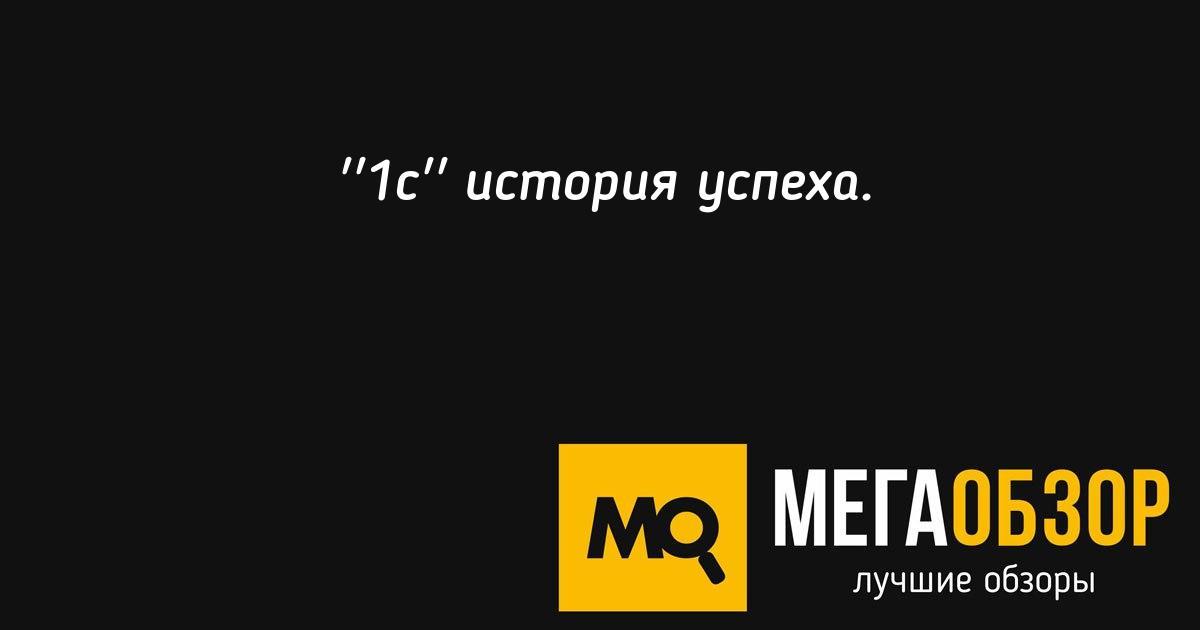 1с бухгалтерия история создания бухгалтерское обслуживание новосибирск