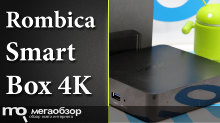 Rombica Smart Box 4K v001