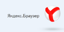 Яндекс.Браузер для Windows