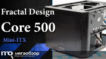 Обзор Fractal Design Core 500 Black. Маленький, да удаленький Mini-ITX корпус