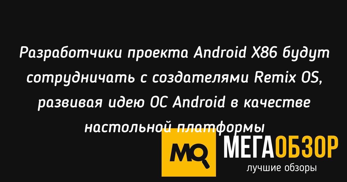 Разработчики проекта Android X86 будут сотрудничать с