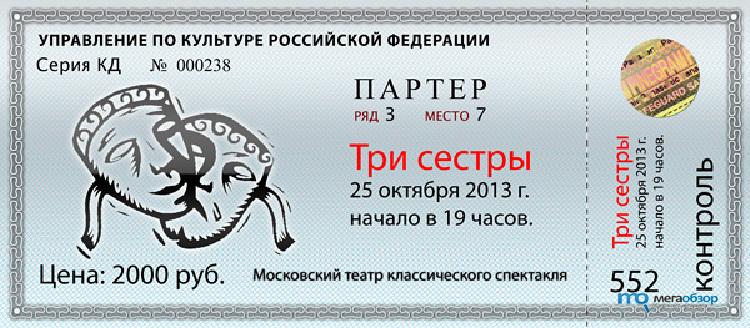 RedKassa - Заказать и купить билеты на концерты в Москве без 11