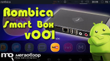 Rombica Smart Box v001