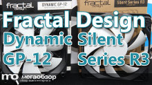 Обзор вентиляторов Fractal Design Dynamic GP-12 и Fractal Design Silent Series R3 120mm
