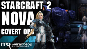 Обзор StarCraft 2: Nova Covert Ops. Во Славу Императора Менгска!