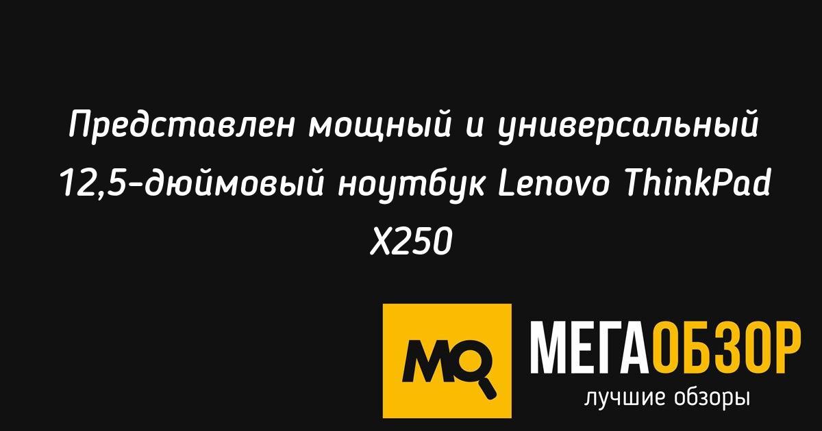 Представлен мощный и универсальный 12,5-дюймовый ноутбук Lenovo