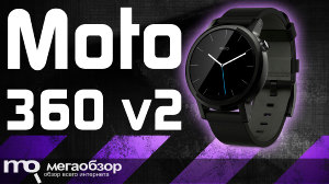 Обзор Motorola Moto 360 v2 42mm (Black Leather) и Motorola Moto 360 v2 46mm (Black/Silver Steel)