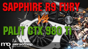 Сравнение R9 Fury и GTX 980 Ti. SAPPHIRE NITRO Radeon R9 FURY (11247-03-40G) и Palit GeForce GTX 980 Ti Super Jetstream (NE5X98TH15JB-2000J)
