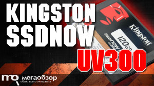 Обзор Kingston SSDNow UV300 (SUV300S37A/120G). Народный SSD-накопитель