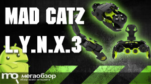 ����� Mad Catz L.Y.N.X.3. ������� � �������������� ������� ��� Android � Windows