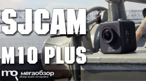 Обзор SJCAM M10 Plus WiFi. Удачная альтернатива GoPro HERO4 Session