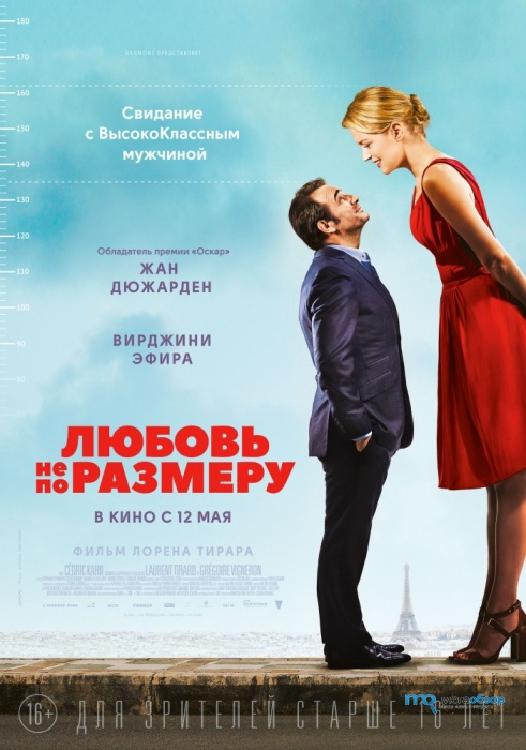 Любовь не по размеру (2016) смотреть онлайн или скачать фильм.