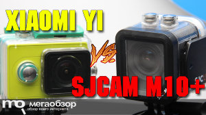 Сравнительный обзор SJCAM M10 Plus WiFi и XIAOMI Yi Action Camera. Novatek или Ambarella?
