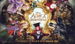 ��������: ����� � ���������� / Alice Through the Looking Glass