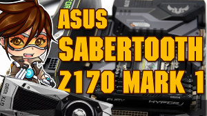 ����� ASUS SABERTOOTH Z170 MARK 1. ����� � ���� � NVIDIA GeForce GTX 1080