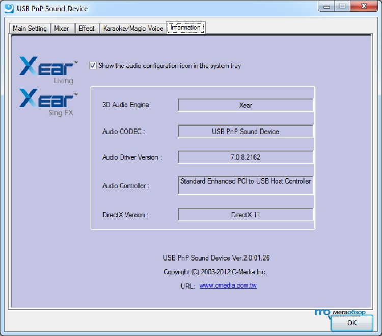 Xear 3D Virtual 7 1 Channel Sound Software