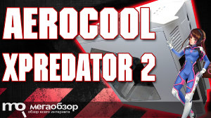 Обзор AeroCool XPredator II White. Эффективный Full Tower корпус